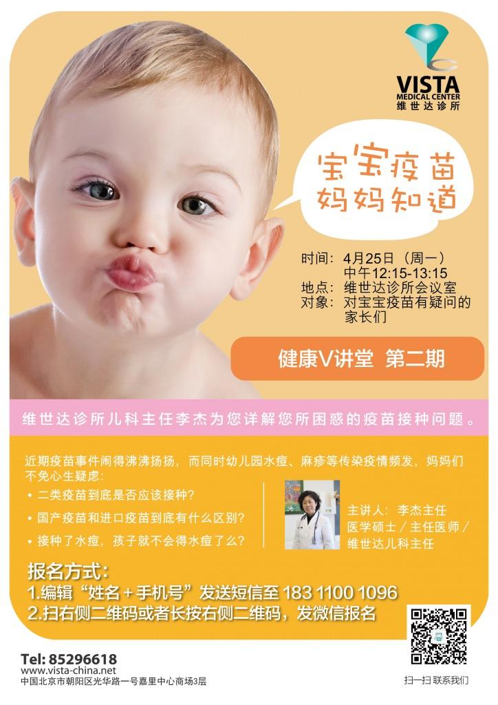 儿科疫苗宣传_确认-02