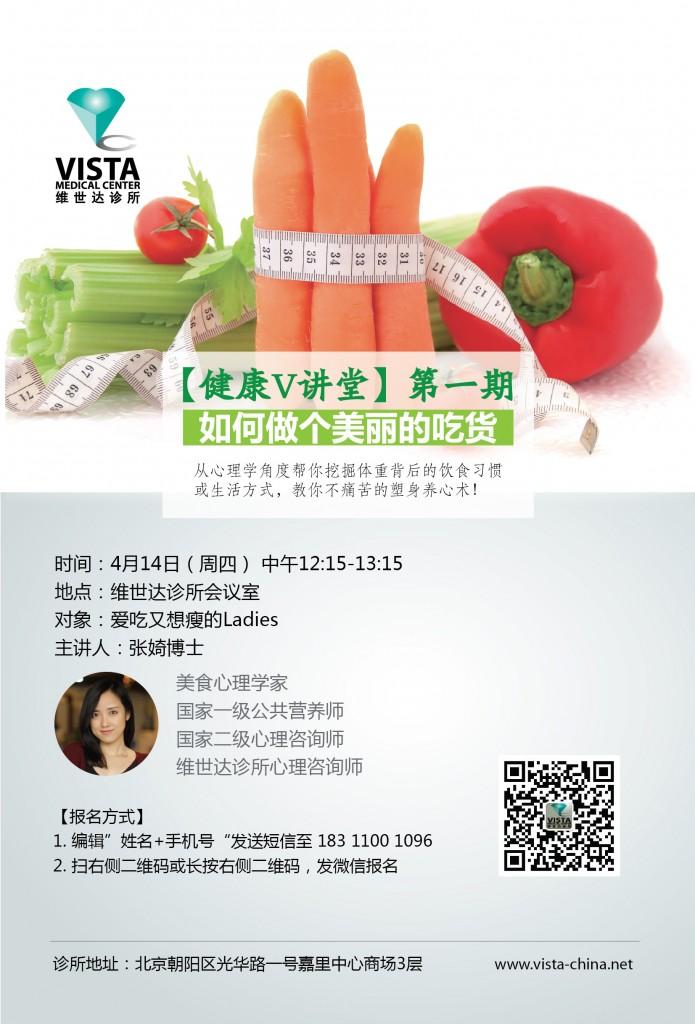 20160407 weight management seminar Professor Zhang